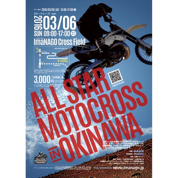 ALLSTAR MOTOCROSS in OKINAWA 2016